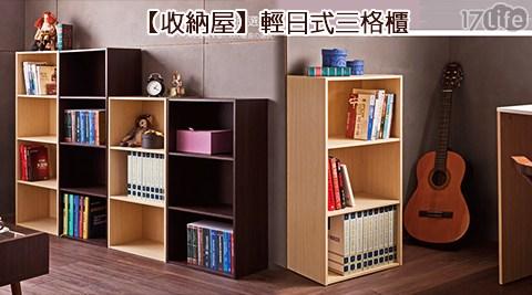 只要529元(含運)即可購得【收納屋】原價1258元輕日式三格櫃1組(2入/組),顏色:胡桃木色/原木色。