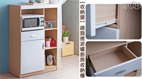 收納屋/鏡面/微波爐/廚房/收納櫃/DIY/組合/傢俱