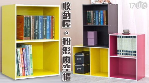 平均每入最低只要265元起(含運)即可享有【收納屋】粉彩兩空櫃DIY組合傢俱1入/2入,顏色:胡桃色/玫瑰紅色/黃色。