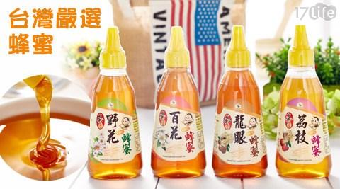 蜂蜜世界-台灣嚴選蜂蜜系列