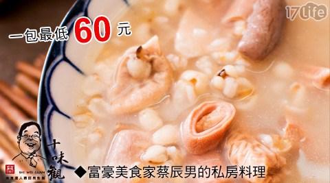 平均每包最低只要60元起(含運)即可購得【十味觀】美食家蔡辰男的私房料理四神湯4包/8包/12包/20包,規格:600±5g/包,含固形物160g。