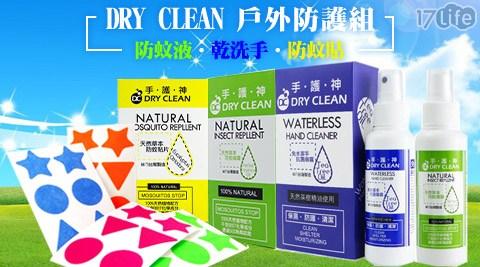 DRY CLEAN/防蚊液/乾洗手/戶外防護/戶外/防蚊/抗菌