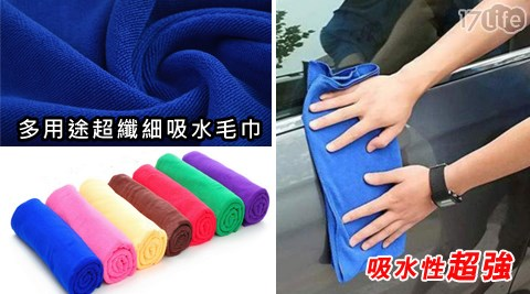 平均每入最低只要49元起(含運)即可享有多用途超纖細吸水毛巾1入/2入/4入/8入,顏色隨機出貨!