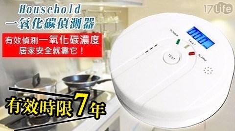 一氧化碳偵測警報器/一氧化碳/偵測器