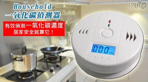 Household/一氧化碳/偵測器/安全