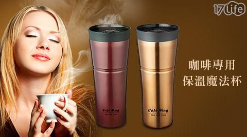 咖啡專用保溫魔法杯