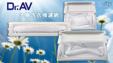 Dr.AV-大廠洗衣機濾網