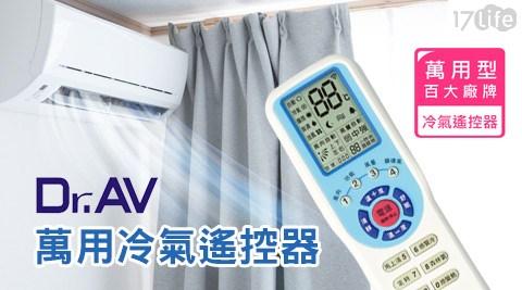 Dr.AV-萬用冷氣遙控器(FM-102)