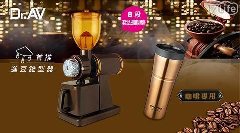 Dr.AV/咖啡/磨豆/磨豆機/保溫/保溫杯