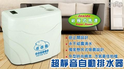 平均每入最低只要949元起(含運)即可購得【Dr.AV】KH-826超靜音自動排水器1入/2入/4入。