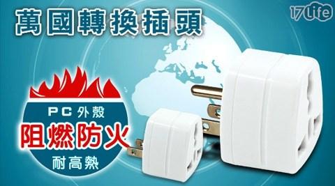 Dr.AV-台灣專用萬用轉換插頭