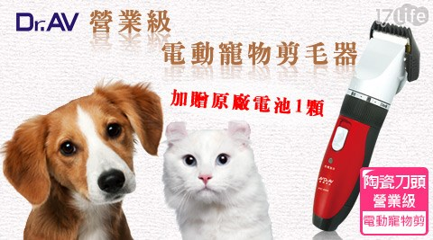 Dr.AV-營業級電動寵物剪毛器(HTC-8088)+贈電池