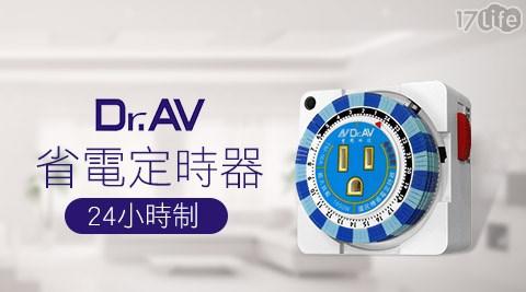 Dr.AV-TM-16A省電定時器(24小時制)