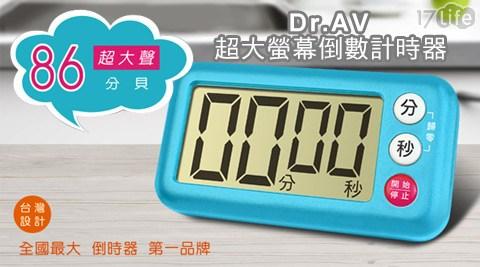 Dr.AV超大螢幕倒數計時器