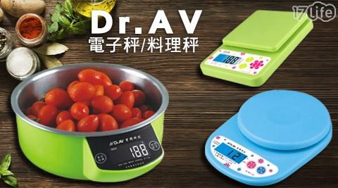 Dr.AV-專業級數位藍光超耐用電子秤/日式高精度電子料理秤/可拆式不鏽鋼碗料理秤