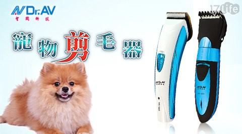 Dr.AV-電動寵物剪毛器系列