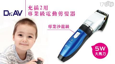 Dr.AV/電動/剪髮器/沙龍