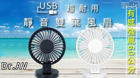 平均每台最低只要235元起(含運)即可購得【Dr.AV】FAN-262 USB超耐用靜音雙葉風扇(有感強風60公分)1台/2台/4台,顏色:黑色/白色。