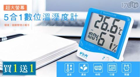 螢幕/五合一/智能/數位/液晶/濕度計/GM-286