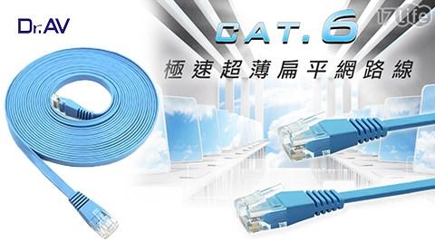超薄扁平/網路線 /Dr.AV/CAT.6/薄扁網路線