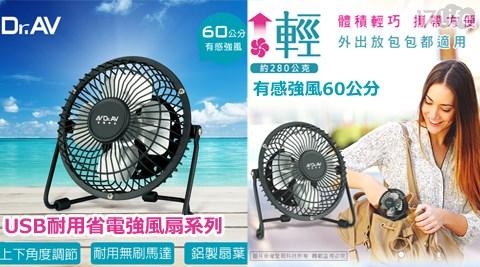 只要175元起(含運)即可購得【Dr.AV】原價最高2396元USB耐用省電強風扇系列1台/2台/4台:(A)4吋(FAN-140)/(B)6吋(FAM-160)。