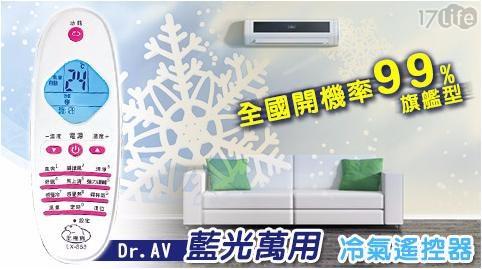 平均最低只要 249 元起 (含運) 即可享有(A)【Dr.AV】藍光萬用冷氣遙控器(全國開機率99%旗艦型) 1入/組(B)【Dr.AV】藍光萬用冷氣遙控器(全國開機率99%旗艦型) 2入/組(C)【Dr.AV】藍光萬用冷氣遙控器(全國開機率99%旗艦型) 4入/組