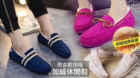 男女款保暖加絨休閒鞋