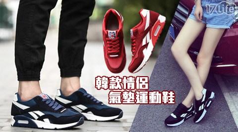 情侶鞋/氣墊鞋/運動鞋/休閒鞋/慢跑鞋/情侶/慢跑/運動/休閒