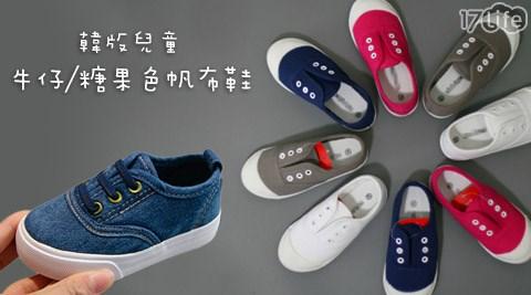 韓版兒童牛仔帆布鞋/糖果色兒童帆布鞋