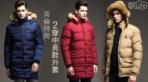 英倫時尚2穿中長款外套