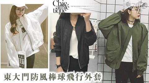 平均每件最低只要399元起(含運)即可購得東大門防風棒球飛行外套1件/2件/4件,顏色:軍綠色/白色/黑色。