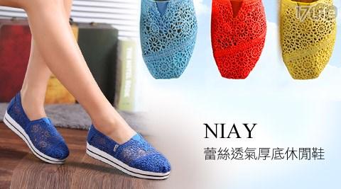 NIAY-蕾絲透氣厚底休閒鞋