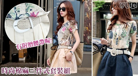 時尚棉麻三件式套裝組(舒適印花上衣+褲裙+皮帶)