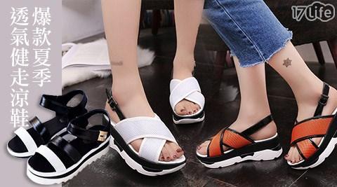 爆款夏季透氣健走?鞋