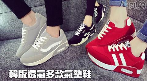 韓版透氣多款氣墊鞋