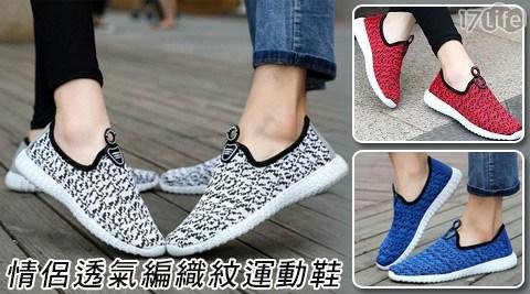 平底鞋/休閒鞋/運動鞋/懶人鞋/情侶鞋/編織紋運動鞋