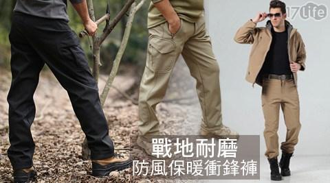 戰地耐磨防風保暖衝鋒褲