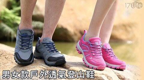男女款戶外透氣登山鞋