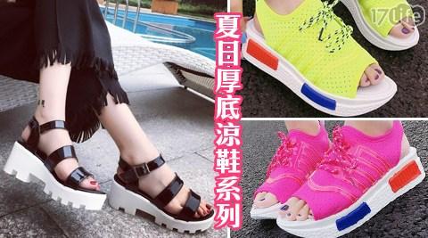 時尚夏日健走/厚底涼鞋系列