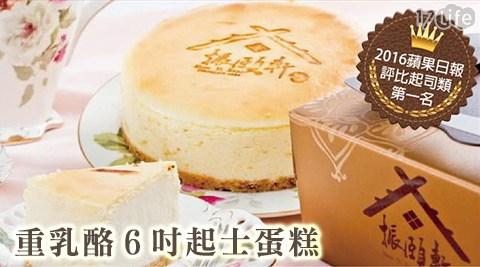 平均最低只要525元起(含運)即可享有【振頤軒】蘋果日報評比第一名重乳酪6吋起士蛋糕:1入/2入,口味:原味/紫芋/洛神花。