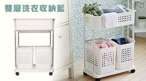 平均每個最低只要949元起(含運)即可購得雙層洗衣收納籃1個/2個。