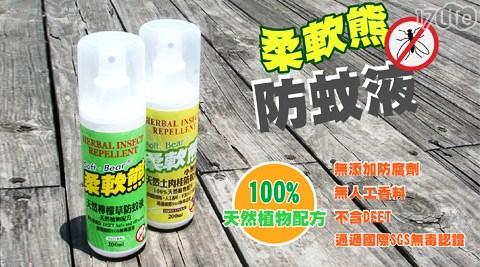 柔軟熊-天然植物配方防蚊液