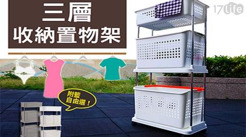 平均最低只要1,299元起(含運)即可享有台灣製三層洗衣收納置物籃任選1入/2入,款式:附籃-2大籃/附籃-1大籃2小籃。