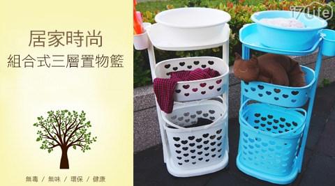 多功能組合式臉盆洗衣附滑輪三層置物籃