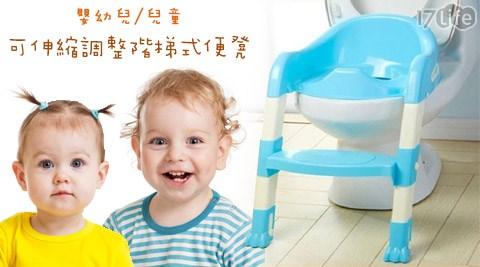 嬰幼兒/兒童可伸縮調整階梯式便凳