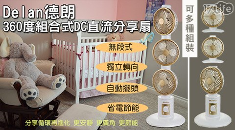 Delan德朗-360度組合17p 好 康 團購式DC直流分享扇(DL-3600)