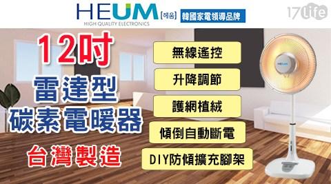 只要1,999元(含運)即可享有【HEUM】原價2,650元韓國12吋雷達型微電腦遙控碳素電暖器(HU-CH127)1台,保固一年。