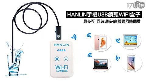 檢修人員必備/HANLIN-CAMBOX /手機觀看/USB鏡頭/WIFI盒子
