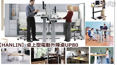 平均每入最低只要6990元起(含運)即可購得【HANLIN】桌上型電動升降桌(UP80)任選1入/2入/4入,顏色:黑色/白色。