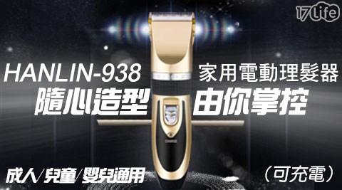 HANLIN-938 家用電動理髮器(充插兩用可充電)